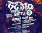 62510 Hip-Hop Battle Konin 2017