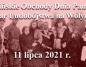 Konińskie Obchody Dnia Pamięci Ofiar Ludobójstwa na Wołyniu