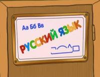 Język rosyjski od magistra przez skype
